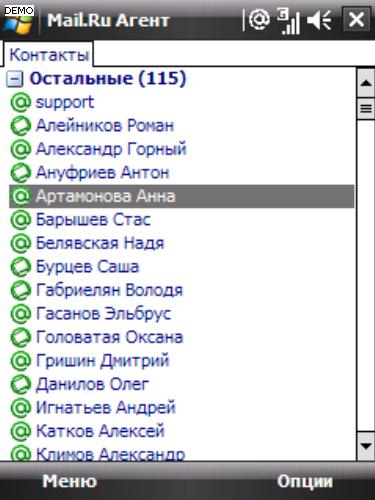 Программа mail ru агент напонимает всем