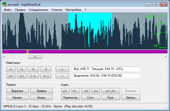 Нарезка mp3 программу на компьютер
